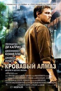 Кровавый алмаз / Blood Diamond (2006)