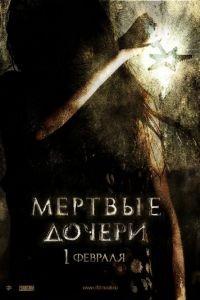 Cмотреть Мертвые дочери (2007) онлайн на Хдрезка качестве 720p
