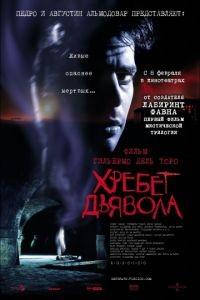 Cмотреть Хребет дьявола / El espinazo del diablo (2001) онлайн на Хдрезка качестве 720p