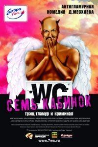 Семь кабинок (2007)