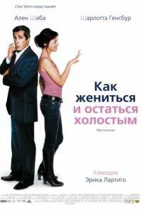Как жениться и остаться холостым / Prte-moi ta main (2006)