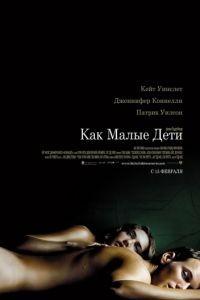 Как малые дети / Little Children (2006)