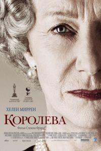 Королева / The Queen (2005)