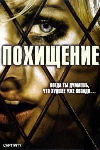 Похищение / Captivity (2006)