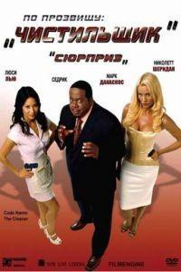 По прозвищу «Чистильщик» / Code Name: The Cleaner (2006)