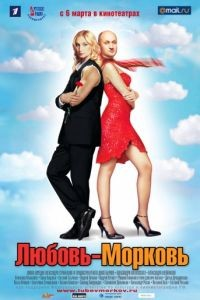 Любовь-морковь (2007)