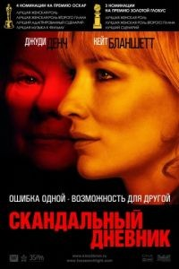 Скандальный дневник / Notes on a Scandal (2006)