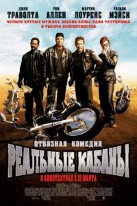 Реальные кабаны / Wild Hogs (2007)