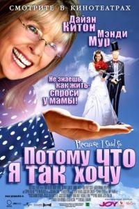 Потому что я так хочу / Because I Said So (2006)