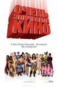 Очень эпическое кино / Epic Movie (2007)