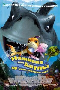 Наживка для акулы: Не очень страшное кино / Shark Bait (2006)