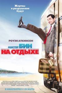 Мистер Бин на отдыхе / Mr. Bean's Holiday (2007)