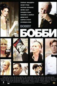 Бобби / Bobby (2006)