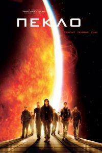 Пекло / Sunshine (2007)