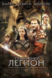 Последний легион / The Last Legion (2006)