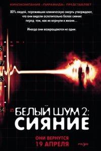 Белый шум 2: Сияние / White Noise 2: The Light (2006)