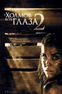У холмов есть глаза 2 / The Hills Have Eyes II (2007)
