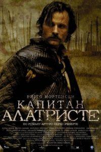 Капитан Алатристе / Alatriste (2006)