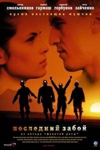 Последний забой (2006)