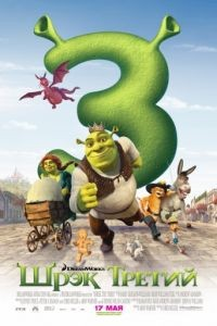 Шрэк Третий / Shrek the Third (2007)