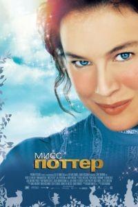 Мисс Поттер / Miss Potter (2006)