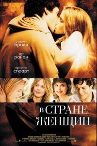 В стране женщин / In the Land of Women (2006)