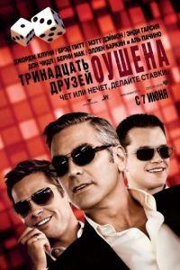 Тринадцать друзей Оушена / Ocean's Thirteen (2007)