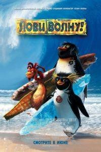 Лови волну! / Surf's Up (2007)