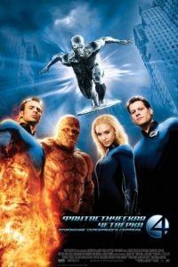 Фантастическая четверка: Вторжение Серебряного серфера / 4: Rise of the Silver Surfer (2007)