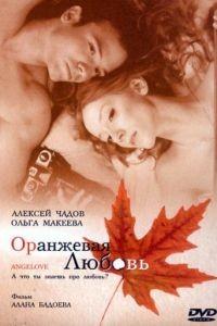 Оранжевая любовь (2007)