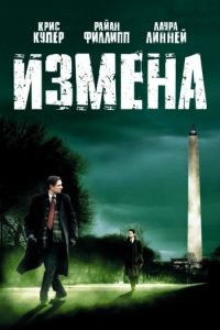 Измена / Breach (2006)