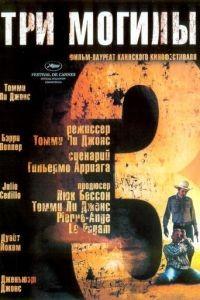 Три могилы / The Three Burials of Melquiades Estrada (2005)