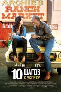 10 шагов к успеху / 10 Items or Less (2006)