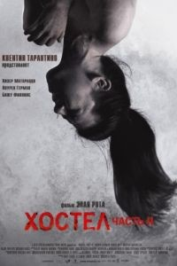 Хостел 2 / Hostel: Part II (2007)