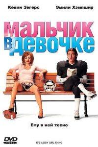 Мальчик в девочке / It's a Boy Girl Thing (2006)