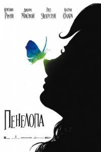 Пенелопа / Penelope (2006)