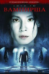 Вампирша / Rise (2006)