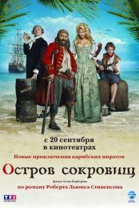 Остров сокровищ / L'&icirс;le aux trsors (2007)