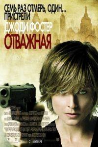 Отважная / The Brave One (2007)