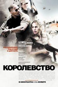 Королевство / The Kingdom (2007)