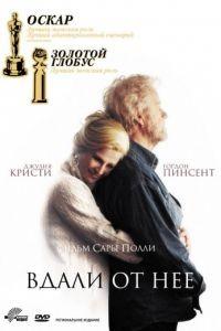Вдали от нее / Away from Her (2006)