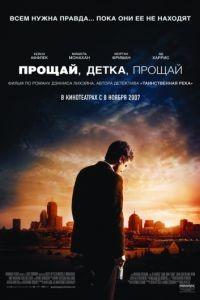 Прощай, детка, прощай / Gone Baby Gone (2007)