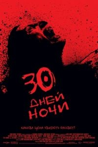 30 дней ночи / 30 Days of Night (2007)