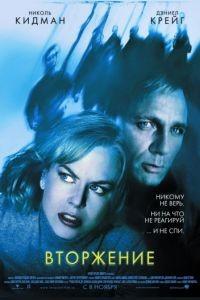 Вторжение / The Invasion (2007)