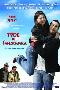 Трое и Снежинка (2007)