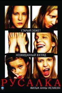 Русалка (2007)