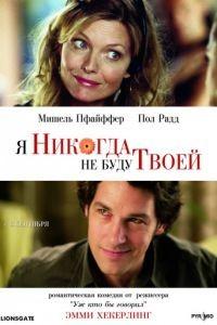 Я никогда не буду твоей / I Could Never Be Your Woman (2006)