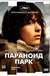 Параноид парк / Paranoid Park (2007)
