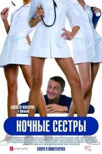 Ночные сестры (2007)
