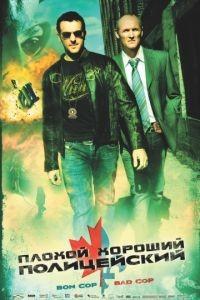 Плохой хороший полицейский / Bon Cop, Bad Cop (2006)